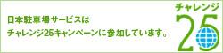日本駐車場サービスはチャレンジ25キャンペーンに参加しています。