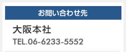 大阪本社 TEL.06-6233-5552