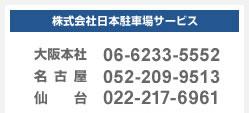 株式会社日本駐車場サービス