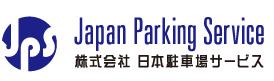 株式会社 日本駐車場サービス