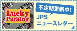 日本駐車場サービス ニュースレター