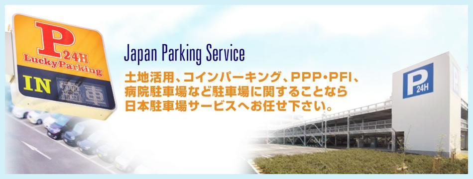 日本屈指のモビリティサービス企業を目指します